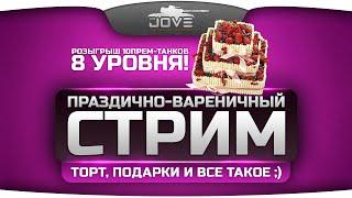 getlinkyoutube.com-Праздничный Стрим. День Рождения Джова и розыгрыш 10 прем-танков 8 уровня!