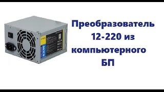 getlinkyoutube.com-Как сделать преобразователь 12-220 из компьютерного БП