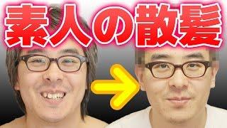 getlinkyoutube.com-【素人の散髪】バーバーしずえ 第一回「瀬戸弘司、ハゲる」
