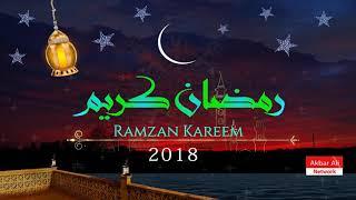 Ramzan (Ramadan) Mubarak  2018 رمضان مبارک