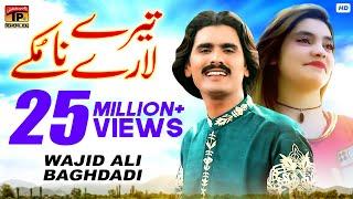 Tere Lare Na Mukke - Wajid Ali Baghdadi & Muskan Ali - Latest Song 2017 width=
