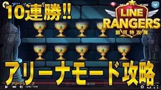 getlinkyoutube.com-【LINEレンジャー】アリーナモード攻略10連勝!!《LINE Rangers Season3 銀河特攻隊第三季》