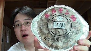 getlinkyoutube.com-ローソンの味付き元祖ホルモン鍋を食べてみた! 想像とは違う!