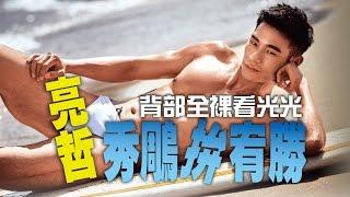 getlinkyoutube.com-【台灣壹週刊】亮哲拍人夫寫真 全裸被看光
