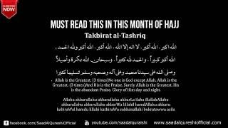 BEAUTIFUL Takbir - MUST LISTEN IN THE MONTH OF HAJJ 2017 ᴴᴰ