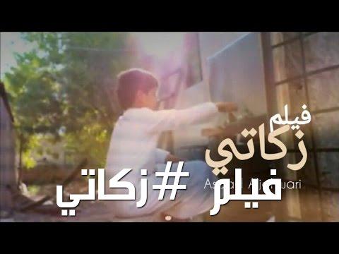 @lamasat9918 | الفيلم القصير #زكاتي - فريق لمسات