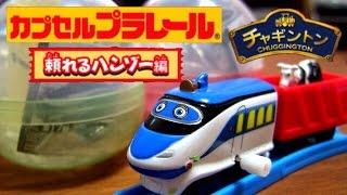 getlinkyoutube.com-チャギントン カプセルプラレール☆頼れるハンゾー編 Plarail