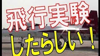 getlinkyoutube.com-【心神】中国版ツイッターの中国ネットユーザーの声が『心神』(ATD-X)が初飛行の記事にイタすぎると話題