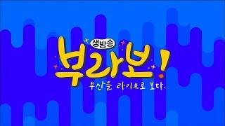 [11월18일] 2020대학수학능력시험, 한아세안 특별정상회의, 물생활이 뜬다, 김치 맛집, 망미중앙시장 다시보기