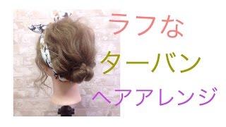getlinkyoutube.com-【ターバンへアアレンジ☆】簡単!ラフで可愛いヘアアレンジ☆