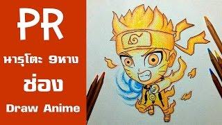 getlinkyoutube.com-PR   ช่อง Draw Anime   สอนวาดรูป การ์ตูน Naruto นารุโตะ
