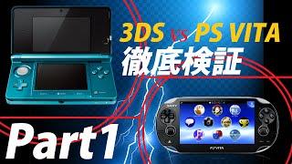 getlinkyoutube.com-3DSとPS VITAの性能を徹底検証!Part1