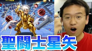 getlinkyoutube.com-【パズドラ】聖闘士星矢コラボ 小宇宙(コスモ)に火パで挑戦!