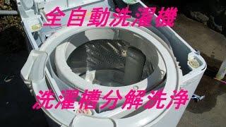 getlinkyoutube.com-全自動洗濯機の洗濯槽分解洗浄掃除[写真]panasonic