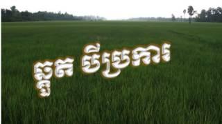 getlinkyoutube.com-ចម្រៀង អាយ៉ៃ ឆ្គួតបីប្រការ | a yai | a yai khmer