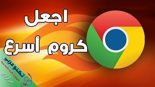 getlinkyoutube.com-تسريع جوجل كروم الى اقصى سرعة بدون برامج - 4 طرق مختلفة للتسريع