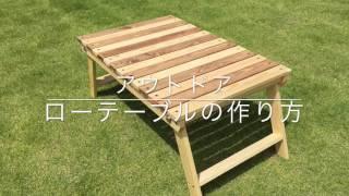 getlinkyoutube.com-TKP 自作キャンプ用ローテーブル