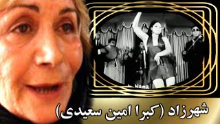 getlinkyoutube.com-Shahrzad, فرهنگ فرهی ـ شهرزاد « بازيگر، رقصنده، کارگردان، شاعر»؛