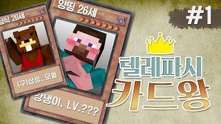 getlinkyoutube.com-양띵 [나의 텔레파시를 받아줘! 텔레파시 카드왕 1편 / 서바라기 제작] 마인크래프트