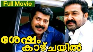 getlinkyoutube.com-Malayalam Full Movie | Sesham Kazchayil | Ft.  Mohanlal, Mammootty,Menaka.