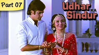 Udhar Ka Sindur (HD) - Part 07/12 - Super Hit Classic Romantic Hindi Drama - Jeetendra,