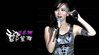 getlinkyoutube.com-【高音質】鄧紫棋《我是歌手2串燒》G.E.M. Songs Collection