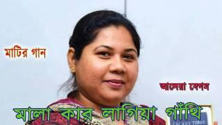 getlinkyoutube.com-মালা কার লাগিয়া গাঁথি  Aleya Begum Mala Kar Lagiya gathi