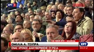 getlinkyoutube.com-Ομιλία Τσίπρα ΤΑΕ ΚΒΟ ΝΤΟ Ι