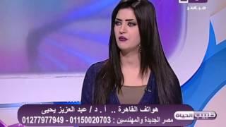 getlinkyoutube.com-طبيب الحياة - أسباب صغر العضو الذكري وعلاجه - د. عبد العزيز يحيى - أستاذ جراحات الأطفال