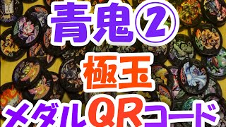getlinkyoutube.com-妖怪ウォッチバスターズ QRコード 青鬼 (その②)