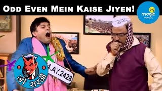 getlinkyoutube.com-Ji Sirji | Odd Even Mein Kaise Jiyen!