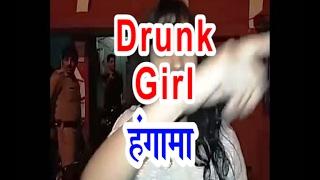 मैं टल्ली हो गई! नशे में धुत लड़की का हंगामा