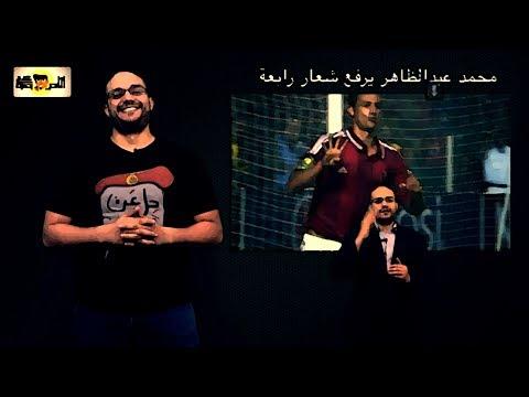 ألش خانة| ألشخنجي يقدم: اتاخر خدني جنبك(الحلقة الآولي)عن إشارة رابعة وكلاب الشرطة والحكومة المأنتخة