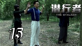 getlinkyoutube.com-【潜行者】 The Stalker 15 万里涯对箱子产生兴趣 Wan Liya had interest in the box 1080P