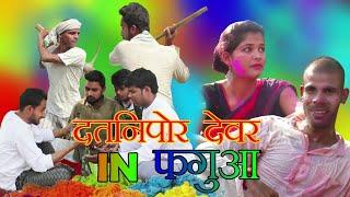दतनिपोर देवर in फगुआ !! A film by Avinash Tiwari