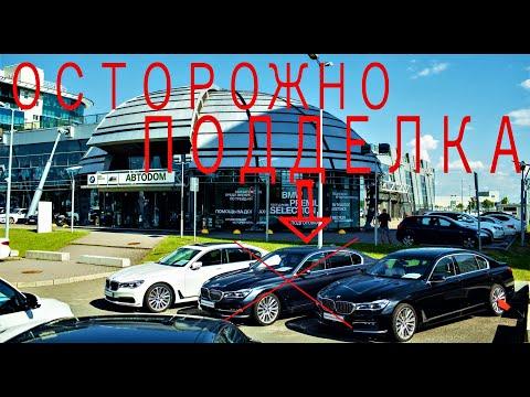 ПОДДЕЛЬНЫЕ BMW В РОССИИ! ОСТОРОЖНО!