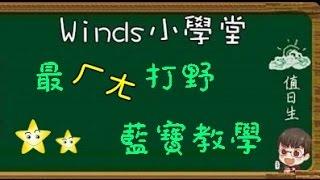 【Winds】上課囉!現任最ㄏㄤ打野藍寶野區生活大公開