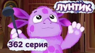 getlinkyoutube.com-Лунтик и его друзья - 362 серия. Задание
