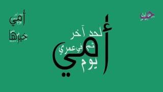 getlinkyoutube.com-أمي ثم أمي أداء محمد بشار و أحمد الزميلي - omi lyrics