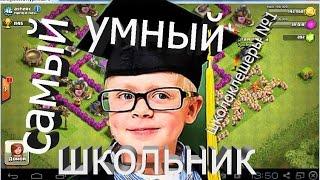 getlinkyoutube.com-ШКОЛОКЛЕШЕРЫ №1 САМЫЙ УМНЫЙ ШКОЛЬНИК !!!