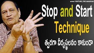 Stop and Start Technique / త్వరగావీర్యస్ఖలనం కాకుండా / Samaram