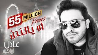 getlinkyoutube.com-#عادل إبراهيم - آه يا لندن (النسخة الأصلية) | 2014