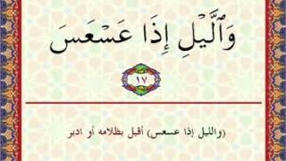 """تسجيل نادر وتلاوة عطرة """" سورة التكوير""""  للشيخ عبد الباسط عبد الصمد"""