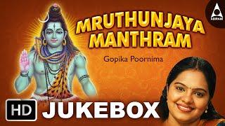 Mruthunjaya Manthram Jukebox - Songs Of Sivan - Devotional Songs