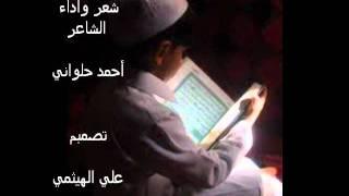 getlinkyoutube.com-ياحافظ القرآن  - شعر واداء  أحمد حلواني