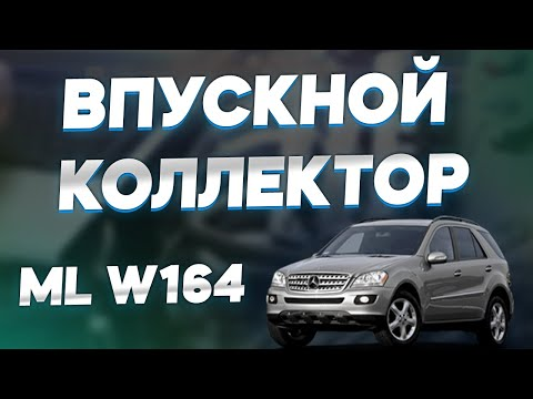 Впускной коллектор Мерседес w164 3.5 бензин