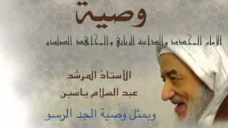 getlinkyoutube.com-وصية الإمام المجدد عبد السلام ياسين ـ مع النص ـ