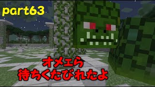 getlinkyoutube.com-【Minecraft】マインクラフターの日常!in黄昏の森 part63【コラボ実況】