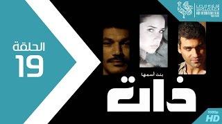 getlinkyoutube.com-مسلسل بنت اسمها ذات - الحلقة 19 | Bent Esmaha Zaat Episode 19