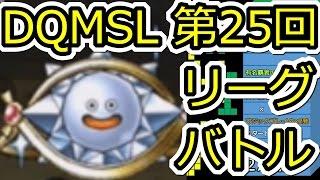 getlinkyoutube.com-DQMSL有名プレーヤー(覇者)5連戦 第25回闘技場リーグバトル
